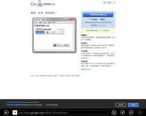 Windows 8 IE10-Metro界面